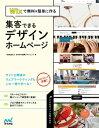 Wixで無料&簡単に作る 集客できるデザインホームページ【電子書籍】[ 一般社団法人 日本WIX振興