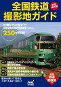 完全保存版 全国鉄道撮影地ガイド【電子書籍】[ 0 ]