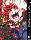 東京喰種トーキョーグール リマスター版 11【電子書籍】[ ...