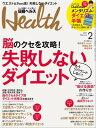 日経ヘルス 2017年 2月号 [雑誌]【電子書籍】[ 日経ヘルス編集部 ]