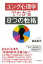 ユング心理学でわかる「8つの性格」【電子書籍】 福島哲夫