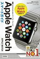 ���?��Ϥ���� Apple Watch ���ޡ��ȥ�����