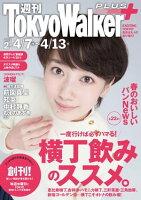 週刊東京ウォーカー+No.2(2016年4月6日発行)