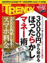 日経トレンディ 2017年 2月号 [雑誌]【電子書籍】[ 日経トレンディ編集部 ]
