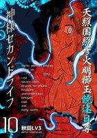 神様セカンドライフ 10巻【電子書籍】[ 秋田LV3 ]
