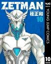 ZETMAN 10【電子書籍】[ 桂正和 ]