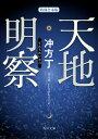 天地明察(特別合本版)【電子書籍】[ 冲方 丁 ]