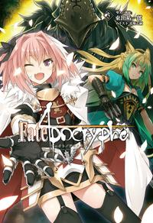 Fate/Apocrypha vol.3「聖人の凱旋」【電子書籍】[ 東出 祐一郎 ]