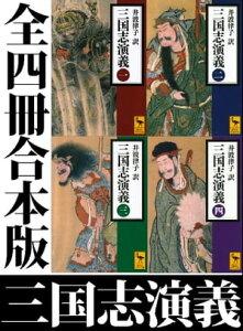 三国志演義 全四冊合本版【電子書籍】[ 井波律子 ]