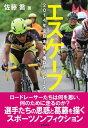 エスケープ 2014年全日本選手権ロードレース【電子書籍】[ 佐藤喬 ]