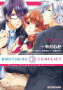 BROTHERS CONFLICT feat.Tsubaki Azusa【電子書籍】 中川 わか