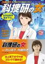 コミック科捜研の女 3【電子書籍】