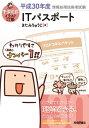 キタミ式イラストIT塾 ITパスポート 平成30年度【電子書籍】 きたみりゅうじ