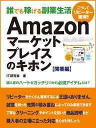 誰でも稼げる副業生活 Amazonマーケットプレイスのキホン 開業編【電子書籍】[ IT研究会 ]