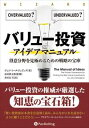 バリュー投資アイデアマニュアル得意分野を見極めるための戦略の宝庫【電子書籍】[ ジョン・ミハルジェビック ]