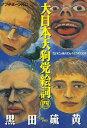 大日本天狗党絵詞(4)【電子書籍】[ 黒田硫黄 ]
