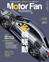 Motor Fan illustrated Vol.125【電子書籍】[ 三栄書房 ]