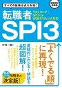【テストセンター・SPI3-G・WEBテスティング対応】 転職者SPI3【電子書籍】[ 中村一樹
