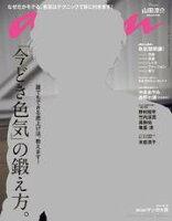 anan(アンアン)2016年10月19日号No.2024