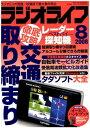 ラジオライフ2008年8月号【電子書籍】[ ラジオライフ編集部 ]
