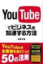 YouTubeでビジネスを加速する方法【電子書籍】[ 武藤 正隆 ]