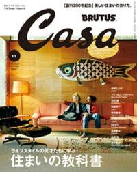 CasaBRUTUS(カーサブルータス)2016年11月号