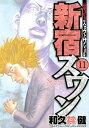 新宿スワン 歌舞伎町スカウトサバイバル11巻【電子書籍】[ 和久井健 ]