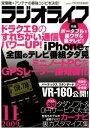 ラジオライフ2009年11月号【電子書籍】[ ラジオライフ編集部 ]