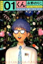 科学少年01くんLOST PRINCESS STORY【電子書籍】[ 永野のりこ ]