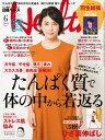 日経ヘルス 2018年6月号 [雑誌]【電子書籍】