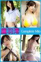 鷹羽澪 Complete Mio【電子書籍】 鷹羽澪