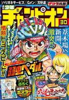 週刊少年チャンピオン2016年30号