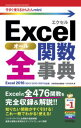 今すぐ使えるかんたんmini Excel 全関数事典 [Excel 2016/2013/2010/2007対応版]【電子書籍】[ 技術評論社編集部 ]