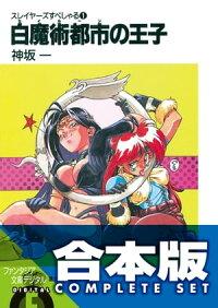 【合本版】スレイヤーズすぺしゃる+すまっしゅ。全35巻