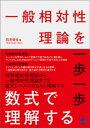 一般相対性理論を一歩一歩数式で理解する【電子書籍】[ 石井俊...
