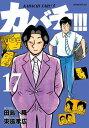 カバチ!!! ーカバチタレ!3ー(17)【電子書籍】[ 田島隆 ]