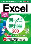 �Ǥ���ݥ��å� Excel���ä���&���� 200 2016/2013/2010�б�
