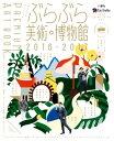 ぶらぶら美術・博物館 プレミアムアートブック2016ー2017【電子書籍】[ DVD&ブルーレイでー