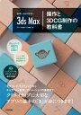 世界一わかりやすい 3ds Max 操作と3DCG制作の教科書【電子書籍】[ 奥村優子(IKIF+) ]