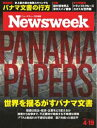 ニューズウィーク日本版 2016年4月19日2016年4月19日【電子書籍】