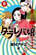 ショッピング東京 東京タラレバ娘5巻【電子書籍】[ 東村アキコ ]