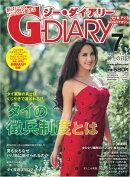 G-DIARY 2016ǯ 7���