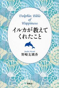 ���륫�������Ƥ��줿���� Dolphin Bible of Happiness