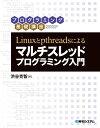 Linuxとpthreadsによる マルチスレッドプログラミング