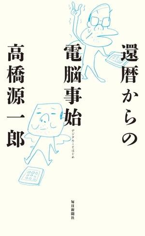還暦からの電脳事始(デジタルことはじめ)【電子書籍】[ 高橋 源一郎 ]