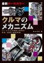 最新オールカラー クルマのメカニズム【電子書籍】[ 青山元男 ]