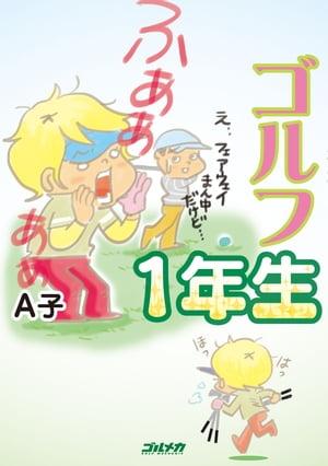 ゴルフ1年生【電子書籍】[ A子 ]