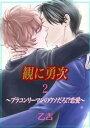 観に勇次(〜ブラコンリーマンのウソだろ?恋愛〜)(2)【電子書籍】[ 乙吉 ]