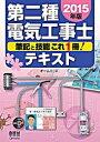 2015年版 第二種電気工事士テキスト【電子書籍】 オーム社