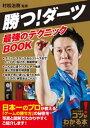 勝つ!ダーツ 最強のテクニックBOOK【電子書籍】[ 村松治...